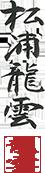 風景印筆文字手紙屋の松浦龍雲さんの自筆の名前。筆文字で代筆・筆耕をいたします。