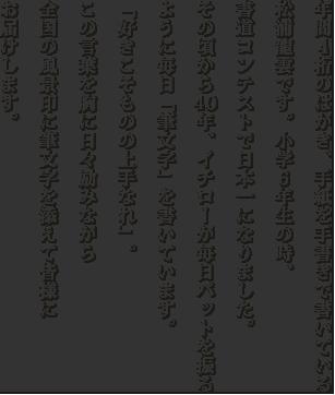 年間4桁のはがき、手紙を手書きで書いている松浦龍雲です。小学6年生の時、書道コンテストで日本一になりました。その頃から40年、イチローが毎日バットを振るように毎日「筆文字」を書いています。「好きこそものの上手なれ」。この言葉を胸に日々励みながら全国の風景印に筆文字を添えて皆様にお届けします。