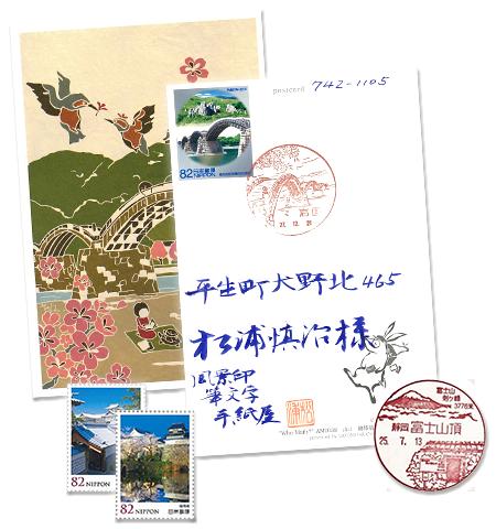 ハガキ、切手、風景印