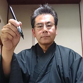 筆文字での代筆依頼なら「風景印 筆文字 手紙屋」 | 風景印筆文字手紙屋の松浦龍雲さんの写真。代筆のご依頼をお待ちしております。