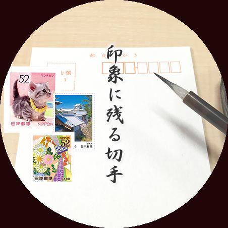 印象に残る切手