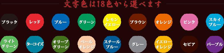 文字色は18色から選べます