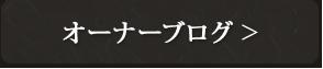 風景印筆文字手紙屋の松浦龍雲のブログ|オーナーブログ