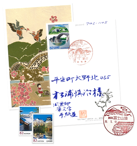 筆文字での代筆依頼なら「風景印 筆文字 手紙屋」 | 風景印筆文字手紙屋のハガキ、切手、風景印