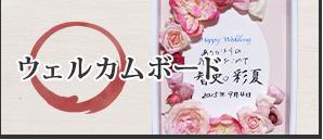 松浦龍雲が筆文字で作成するウェルカムボード