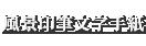 風景印筆文字手紙